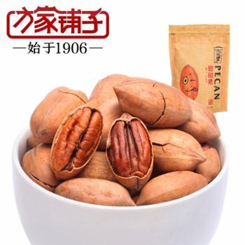 【方家铺子-碧根果】奶油味碧根果零食小吃长寿果150g