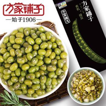 【方家铺子_有机绿豆】东北原产杂粮绿豆 笨绿豆500g