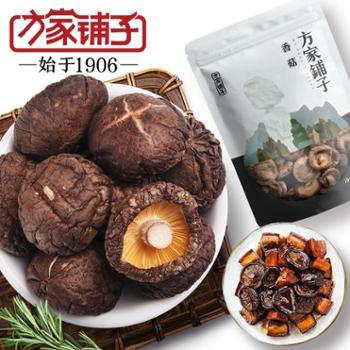【方家铺子-香菇】香菇 福建特产香菇干货138g