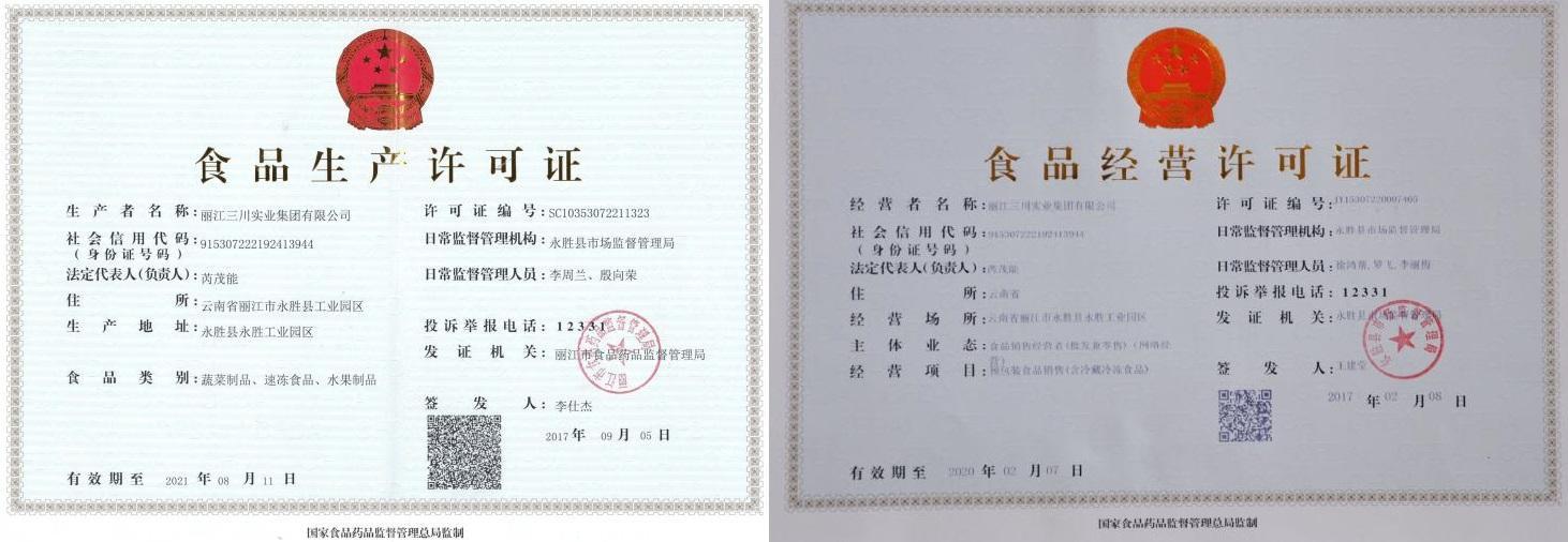 丽江三川实业集团有限公司