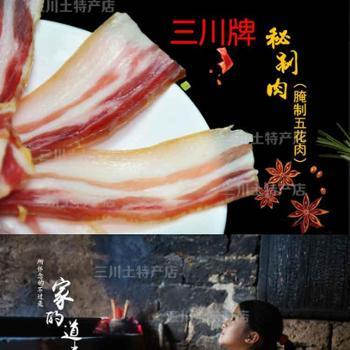 云南丽江特产云南味三川牌腌制五花肉两斤装腊肉咸肉非烟熏包邮