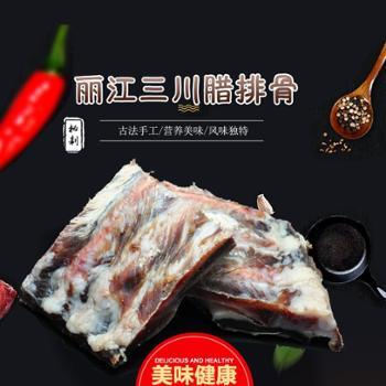 云南味丽江腊排骨丽江特产非烟熏丽江三川腊排骨一斤袋装腌制腊肉
