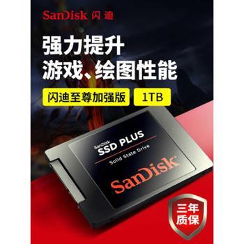 Sandisk/闪迪 SDSSDA-1T00-Z26 固态硬盘笔记本固态硬固盘SSD1TB