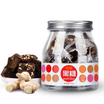 【幸福农业】虎标老姜黑糖150g黑糖块红糖姜茶老红糖独立包装