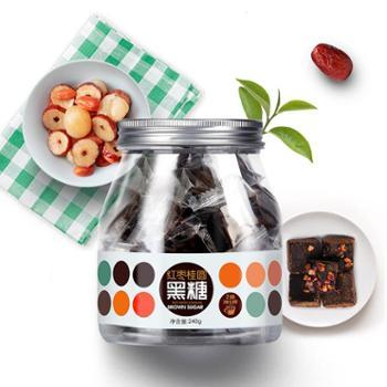 【幸福农业】虎标红枣桂圆黑糖块红糖块独立包装240g/罐