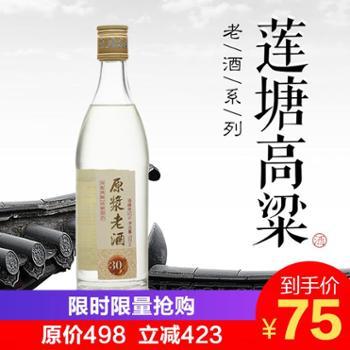 莲塘高粱52度原浆老酒(每瓶500ml)