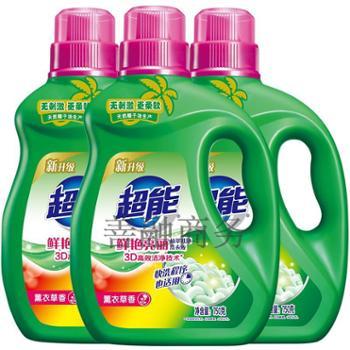 超能洗衣液750g*3瓶促销组合装家庭装柔顺低泡补充装薰衣草香味持久3D快洗