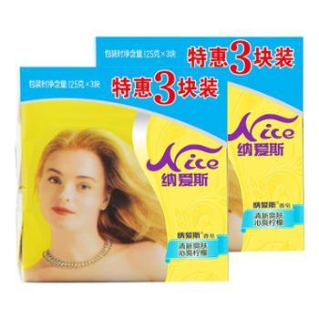 纳爱斯香皂特惠125g*6块装沁爽柠檬清洁量贩家庭装
