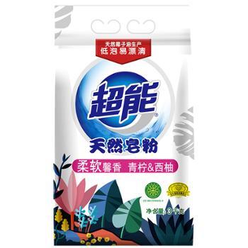 超能天然皂粉6斤装馨香柔软低泡易漂