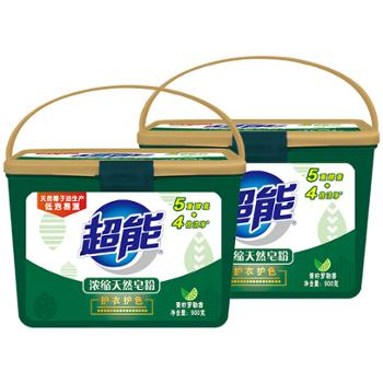 超能天然浓缩皂粉900g*2盒有效去渍机洗专用天然椰子油