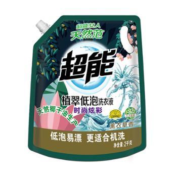 超能植翠低泡洗衣液(时尚炫彩)2kg天然椰子油生产易漂清