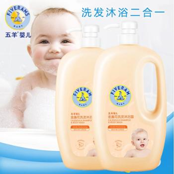 五羊婴儿金盏花洗发沐浴露1L*2宝宝温和洗发沐浴二合一宝宝洗浴用品