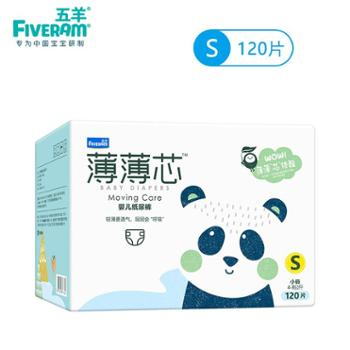 五羊薄薄芯婴儿纸尿裤S120片3-5kg超薄透气干爽男女宝宝新生儿尿不湿