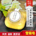 善和缘 天然花草酵素手工皂 雪菊洁面沐浴皂HC001