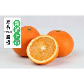 奉节脐橙精品10斤贝纳橙业果园现采现发优质脐橙
