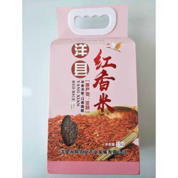 洋县红米农家自产红糙米新米五谷杂粮粗粮五彩米粥米5斤包邮