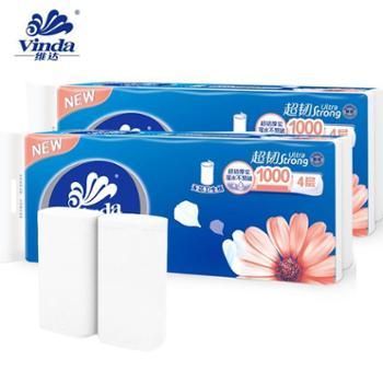维达卷纸超韧无芯单提1000克2提装共20卷无香4层卫生纸卷筒纸厕纸