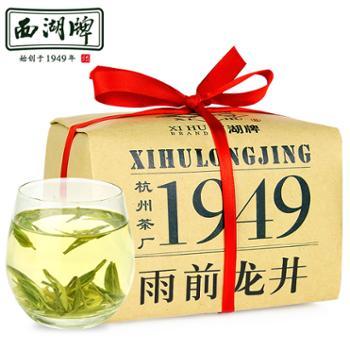 【2020新茶上市】西湖牌工艺雨前龙井茶绿茶老茶树茶叶200g