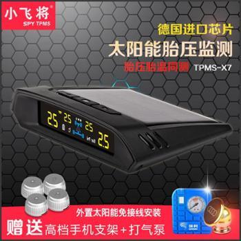 小飞将胎压监测器TPMS-X7外置智能彩屏黑色太阳能大面板无线传感外置款