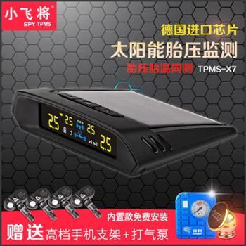 小飞将胎压监测器TPMS-X7智能彩屏黑色太阳能大面板无线传感内置款