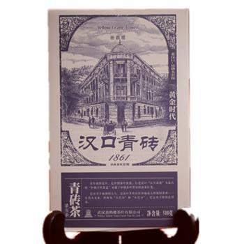 """黄鹤楼500g""""黄金时代""""青砖茶"""