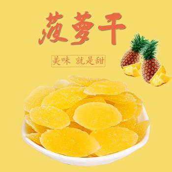 买一送一休闲零食水果干蜜饯果脯菠萝干片128克