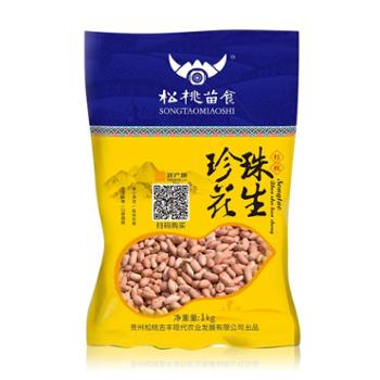 松桃苗食珍珠花生1kg*1包
