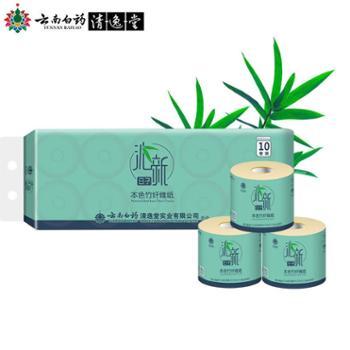 沁新日子 云南白药本色纸不漂白无荧光剂竹纤维卷纸30卷共4200g