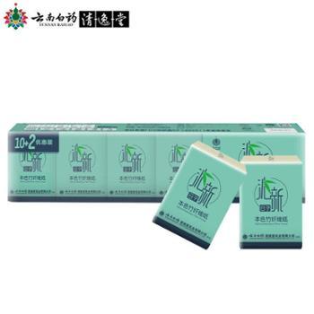 沁新日子 云南白药竹浆竹纤维本色纸手帕纸小包便携式随身加厚36包