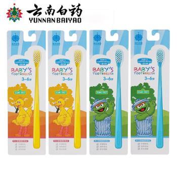 云南白药 儿童牙刷软毛细软3-6岁小孩小头1支套装颜色随机发
