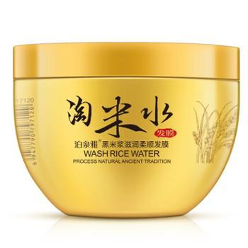 BIOAQUA淘米水黑米浆滋养柔顺发膜焗油膏倒膜保湿控油护发素