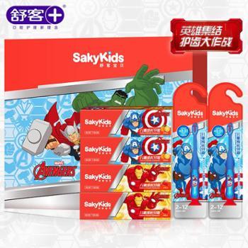 舒客宝贝儿童成长套装牙膏60g*4支+儿童牙刷2支2-12岁健齿护龈
