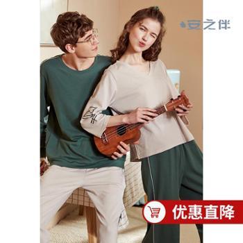 安之伴春秋情侣睡衣女长袖休闲运动可外穿宽松青年男士家居服套装