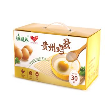鲜慕达贵州鸡蛋30枚礼盒装