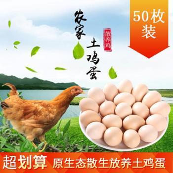 爱心购花乡沭阳苗圃地散养草鸡土鸡蛋50枚柴鸡蛋土鸡蛋草鸡蛋50枚装