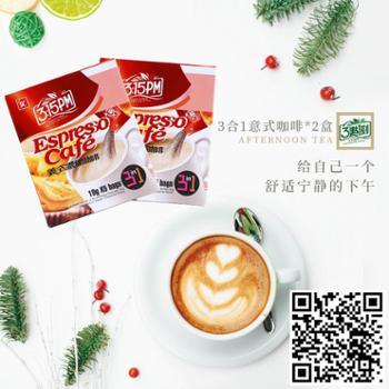 3点1刻意式浓缩咖啡95g2盒独立小包装 速溶袋装咖啡
