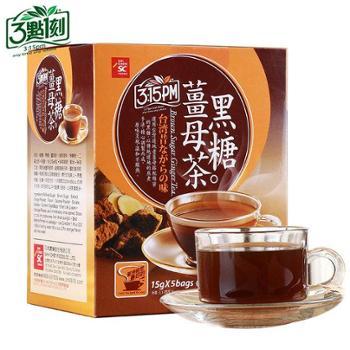 3点1刻黑糖姜茶台湾红糖姜母茶独立包装3点1刻速溶袋装老姜汤