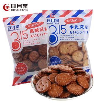 日月棠网红小圆饼干酥脆饼干黑糖牛奶饼干2袋装