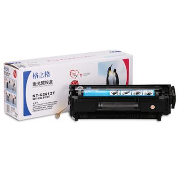 格之格C2612A黑白激光打印机硒鼓