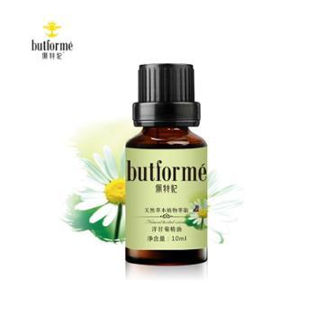 佩特妃洋甘菊精油10ml补水改善皮肤干燥粗糙舒缓敏感肌
