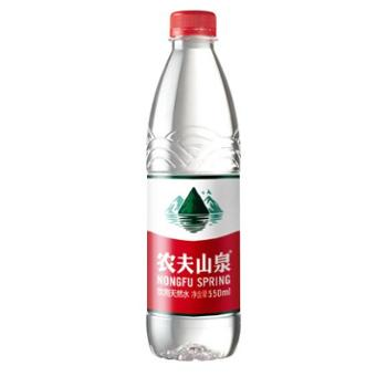 农夫山泉550ml(线上购买不发货)
