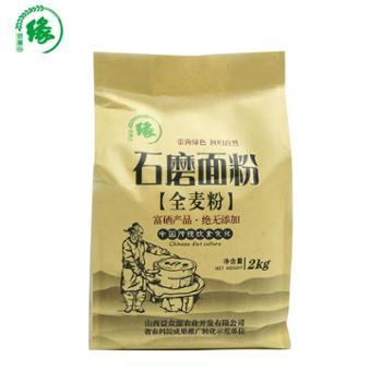 晋襄谷缘石磨面粉全麦面粉2kg