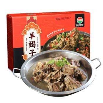 额尔敦羊蝎子火锅 速食火锅 2.4斤