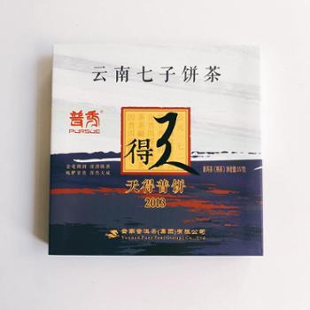 2013普秀天得普洱熟茶饼(357g)简易礼盒装