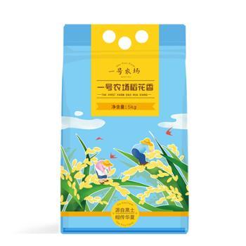 一号农场 东北稻花香米5kg 大米 东北大米