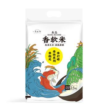 一号农场 香软米2.5kg装 新米大米