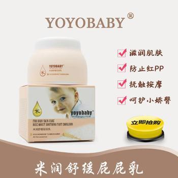 Yoyobaby米润婴儿舒缓屁屁乳滋润祛痱止痒护红PP50g