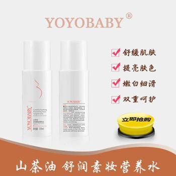 Yoyobaby女性山茶油舒润素妆营养水滋润修护150ml