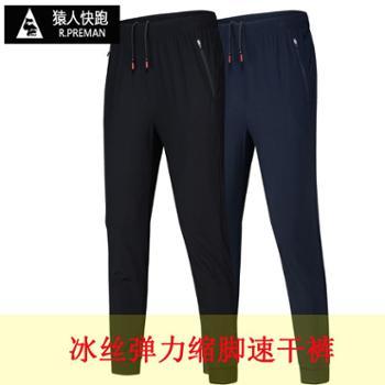 猿人快跑冰丝弹力九分裤缩脚速干裤男女透气运动休闲裤