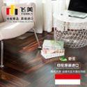 飞美实木复合地板15mm SF106至臻黑黄檀 人字拼家用地暖木地板